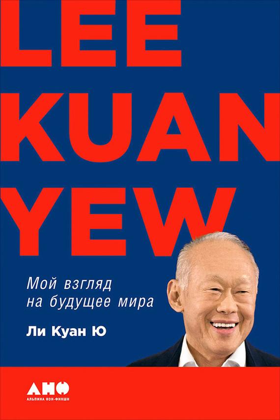 Ли Ю - Мой взгляд на будущее мира