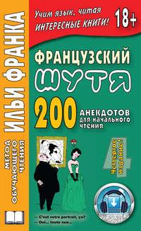 Франк, Илья  - Французский шутя. 200 анекдотов для начального чтения