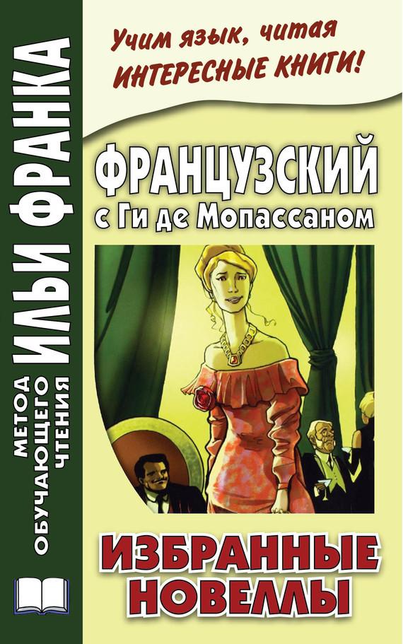 Французский с Ги де Мопассаном. Избранные новеллы от ЛитРес