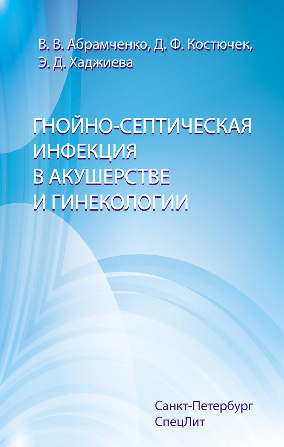 Гнойно-септическая инфекция в акушерстве и гинекологии