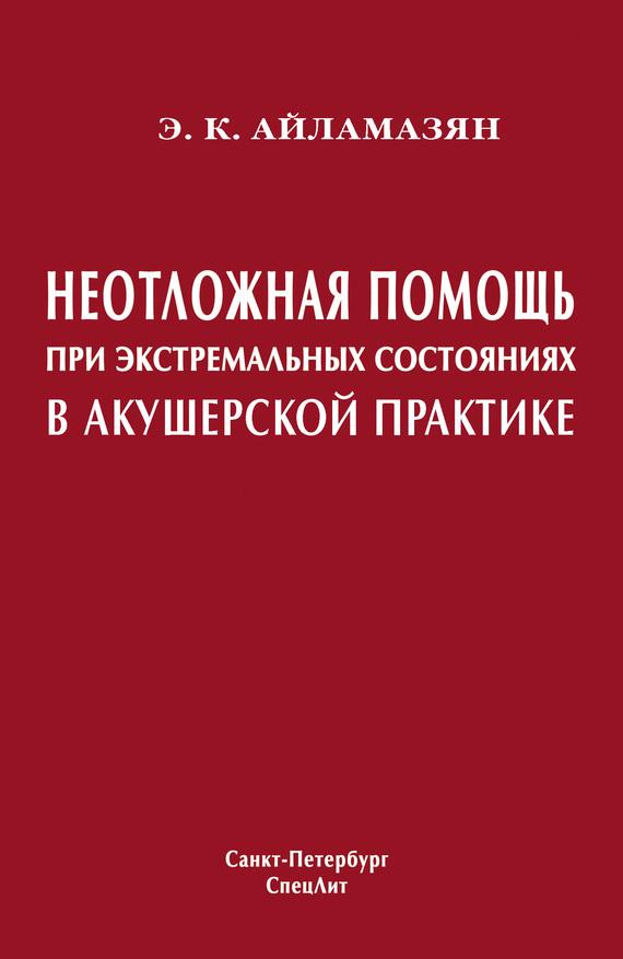 Э. К. Айламазян бесплатно