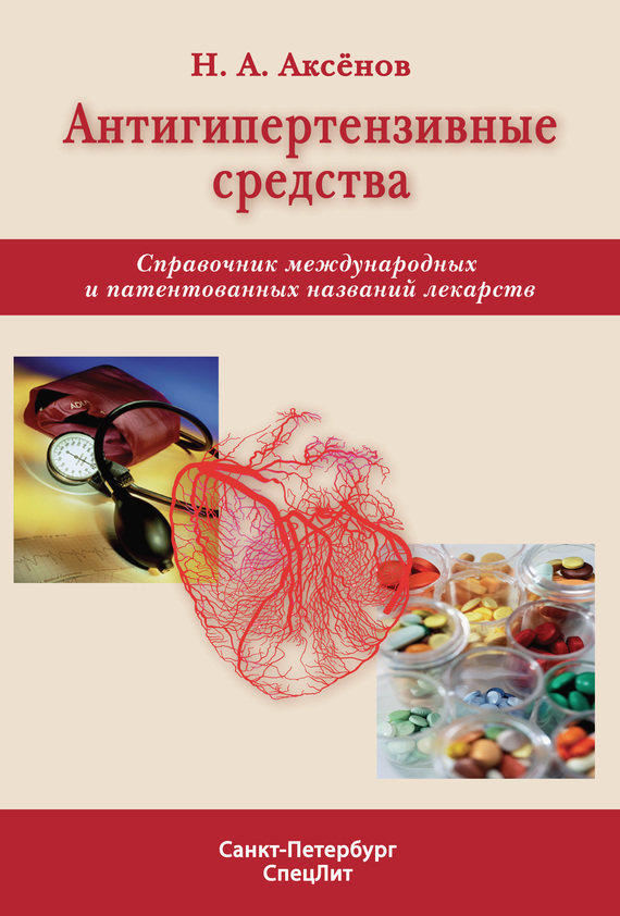 Николай Аксенов Антигипертензивные средства. Справочник международных и патентованных названий лекарств