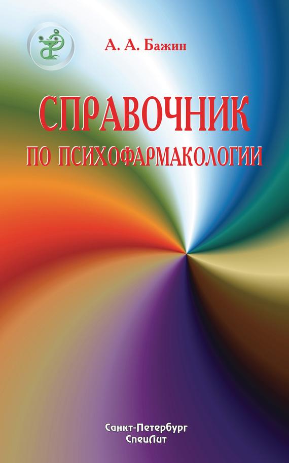 Справочник по психофармакологии от ЛитРес