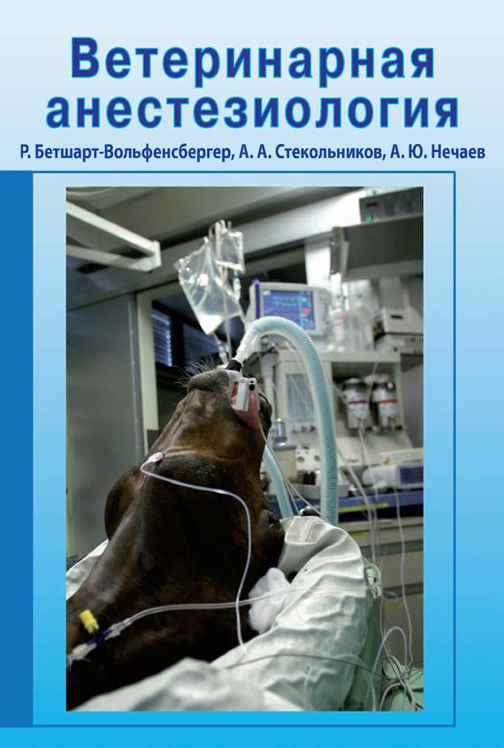 Ветеринарная анестезиология от ЛитРес