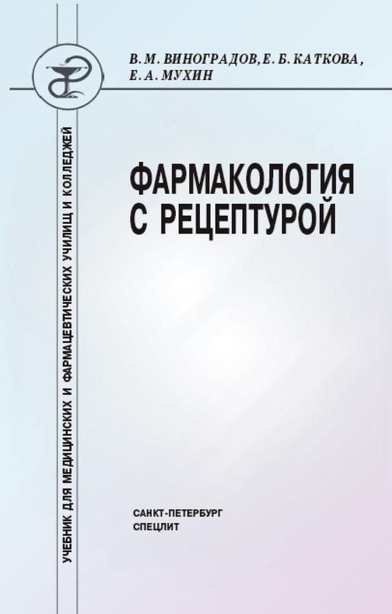 Елена Каткова Фармакология с рецептурой д а харкевич фармакология с общей рецептурой учебник