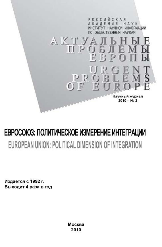 Актуальные проблемы Европы №2 / 2010 от ЛитРес