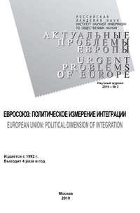 Погорельская, Светлана  - Актуальные проблемы Европы №2 / 2010