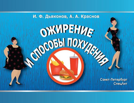 Игорь Дьяконов Ожирение и способы похудения caudalie концентрат для похудения концентрат для похудения
