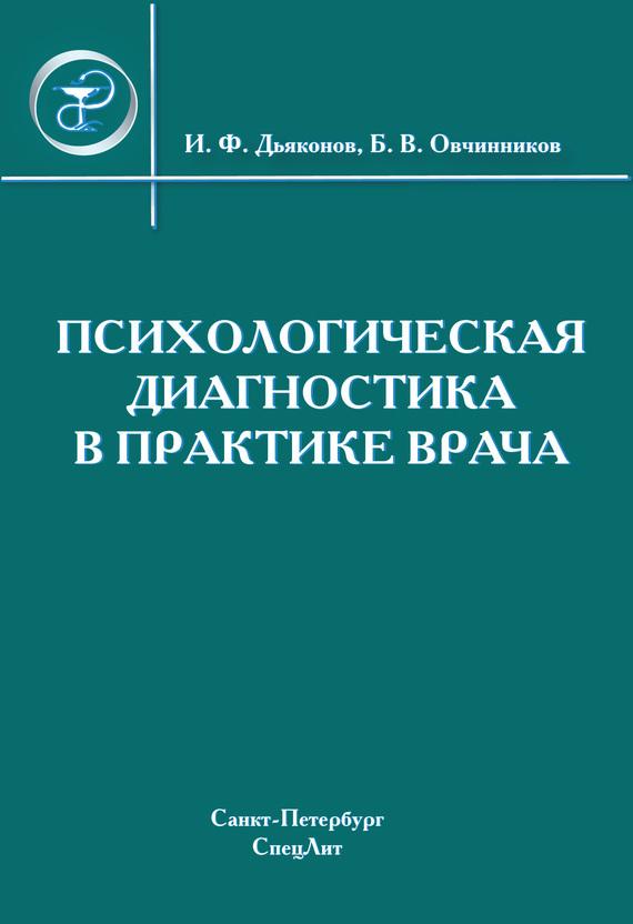 Коллектив авторов Психологическая диагностика в практике врача дъяконов и ф психологическая диагностика в практике врача