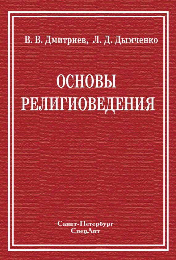 Валерий Дмитриев бесплатно