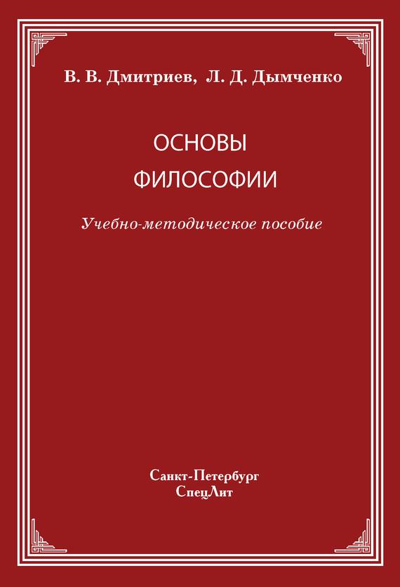 Валерий Дмитриев Основы философии