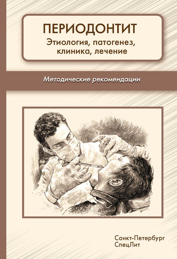 Коллектив авторов, Алексей Климов - Периодонтит. Этиология, патогенез, клиника, лечение. Методические рекомендации