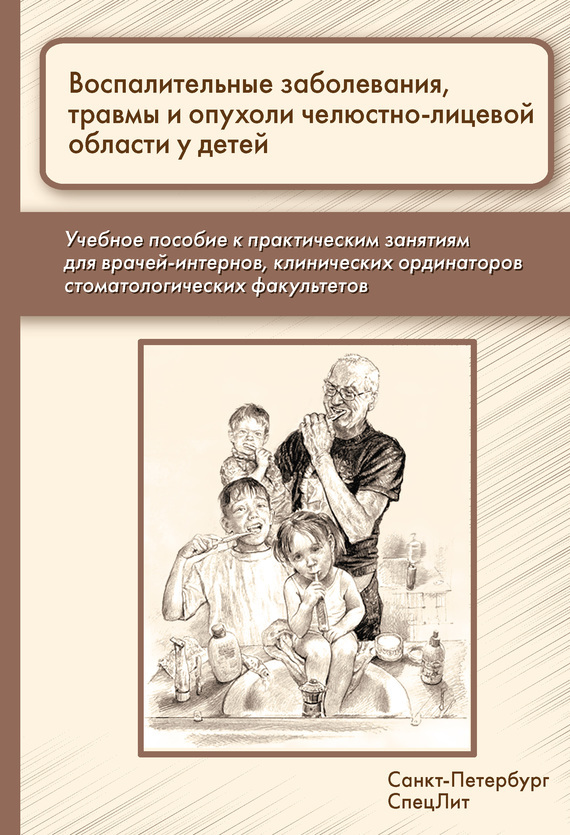 Алексей Климов, Сергей Фищев - Воспалительные заболевания, травмы и опухоли челюстно-лицевой области у детей