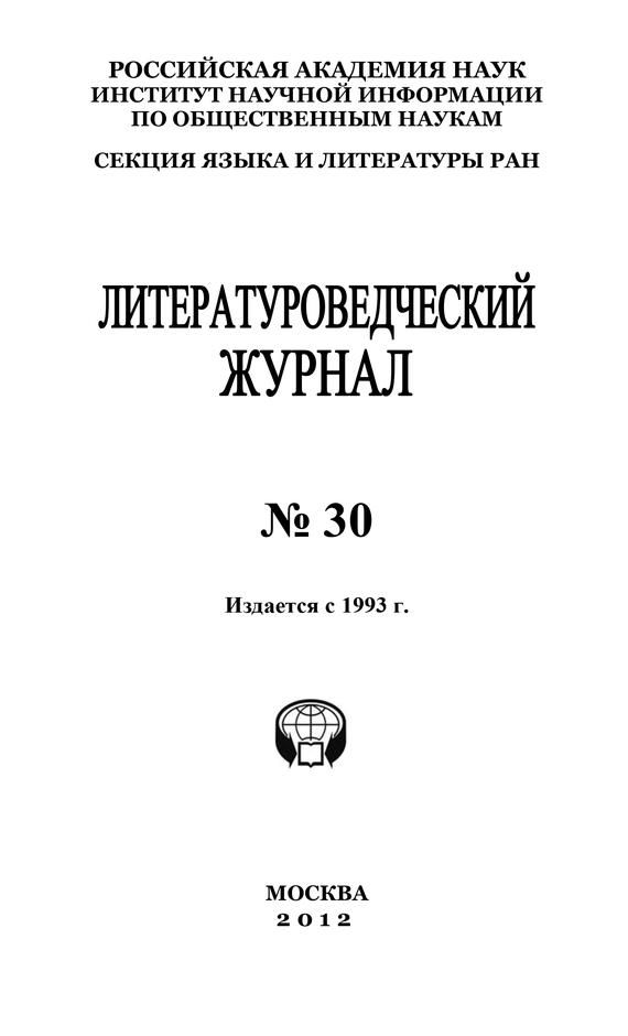 жирмунский в вопросы теории литературы статьи 1916 1926 гг Александр Николюкин Литературоведческий журнал №30