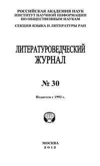 Николюкин, Александр  - Литературоведческий журнал №30