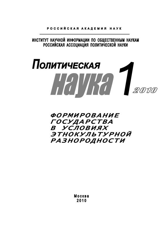 Политическая наука № 1 / 2010 г. Формирование государства в условиях этнокультурной разнородности от ЛитРес