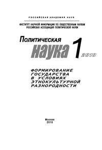 Мелешкина, Елена  - Политическая наука № 1 / 2010 г. Формирование государства в условиях этнокультурной разнородности