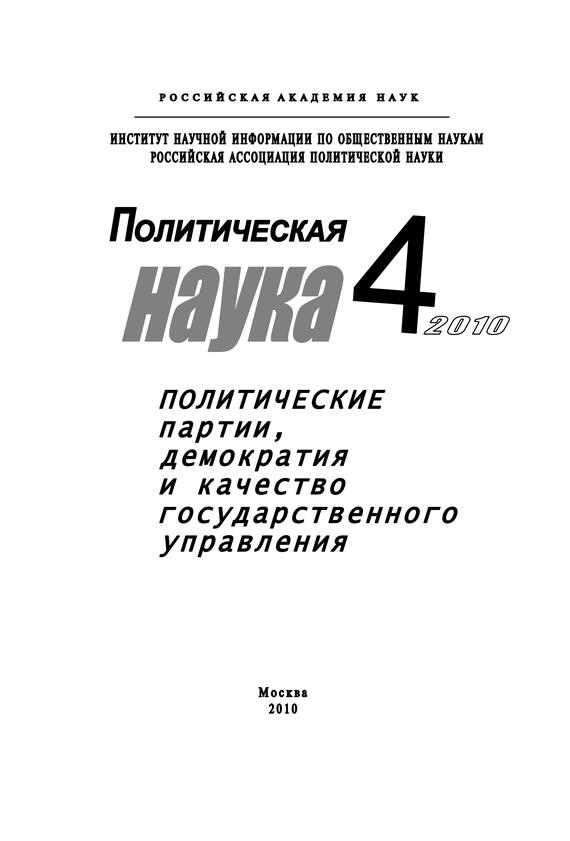 Политическая наука № 4 / 2010 г. Политические партии, демократия и качество государственного управления в современном обществ от ЛитРес