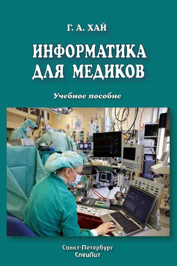 Григорий Хай Информатика для медиков