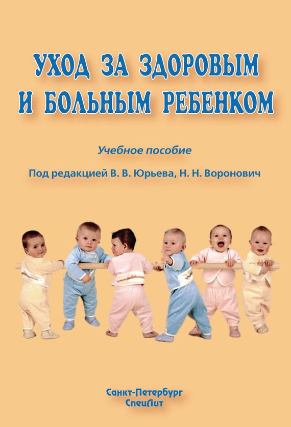 Коллектив авторов Уход за здоровым и больным ребенком соколова н сестринский уход за здоровым новорожденным