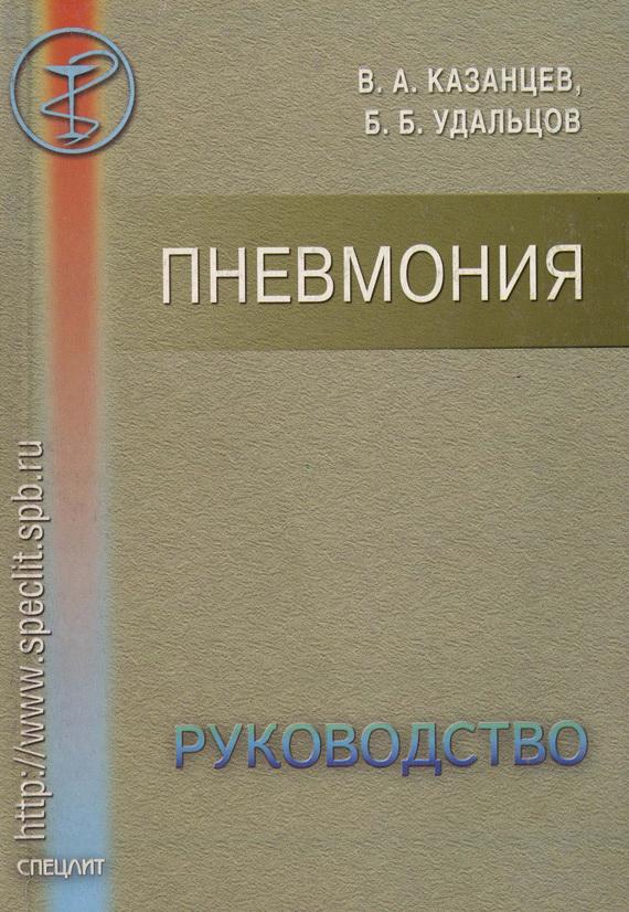 напряженная интрига в книге Виктор Казанцев
