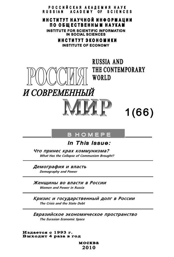 Россия и современный мир № 1 / 2010