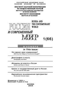 Игрицкий, Юрий  - Россия и современный мир № 1 / 2010