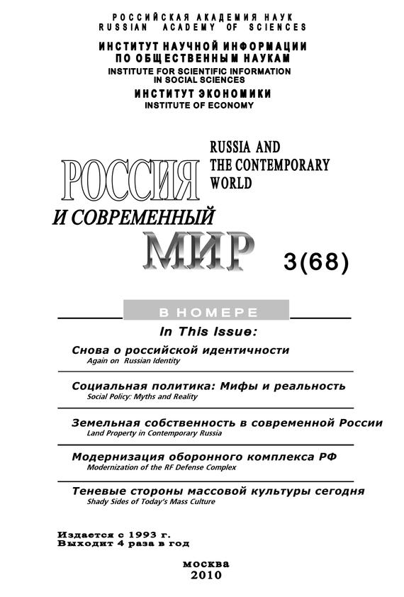 Россия и современный мир № 3 / 2010 от ЛитРес