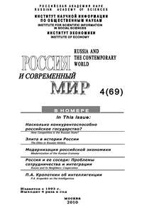Игрицкий, Юрий  - Россия и современный мир № 4 / 2010