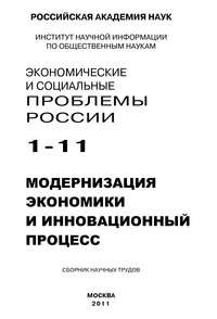 Ивановский, Борис  - Экономические и социальные проблемы России № 1 / 2011