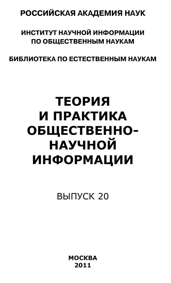 Юрий Пивоваров Теория и практика общественно-научной информации. Выпуск 20