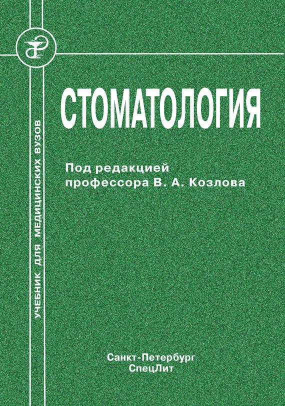 Коллектив авторов Стоматология коллектив авторов клиническая психотерапия в общей врачебной практике