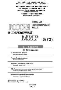 Игрицкий, Юрий  - Россия и современный мир №3/2011