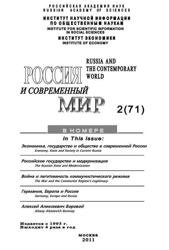 Юрий Игрицкий Россия и современный мир №02/2011 книги эксмо россия и мир в xxi веке