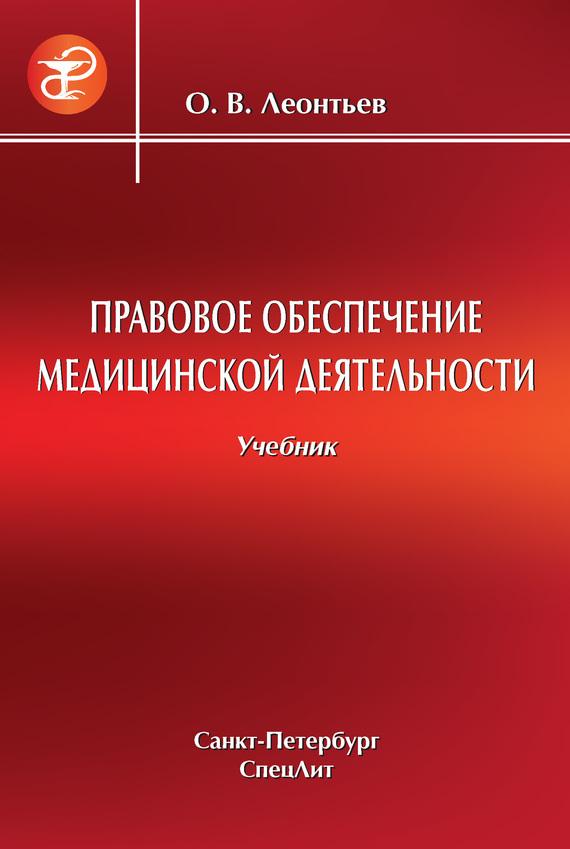 Олег Леонтьев Правовое обеспечение медицинской деятельности недорого