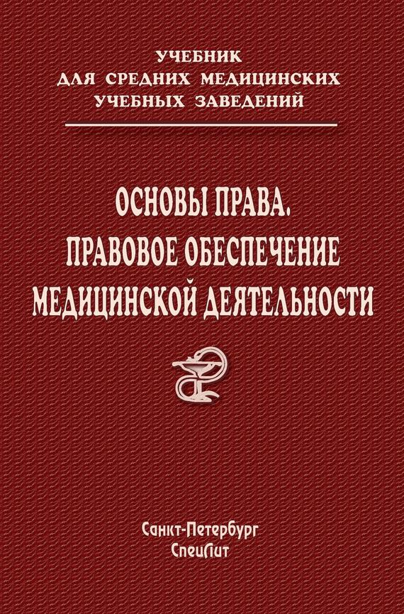 Олег Леонтьев Основы права. Правовое обеспечение медицинской деятельности недорого