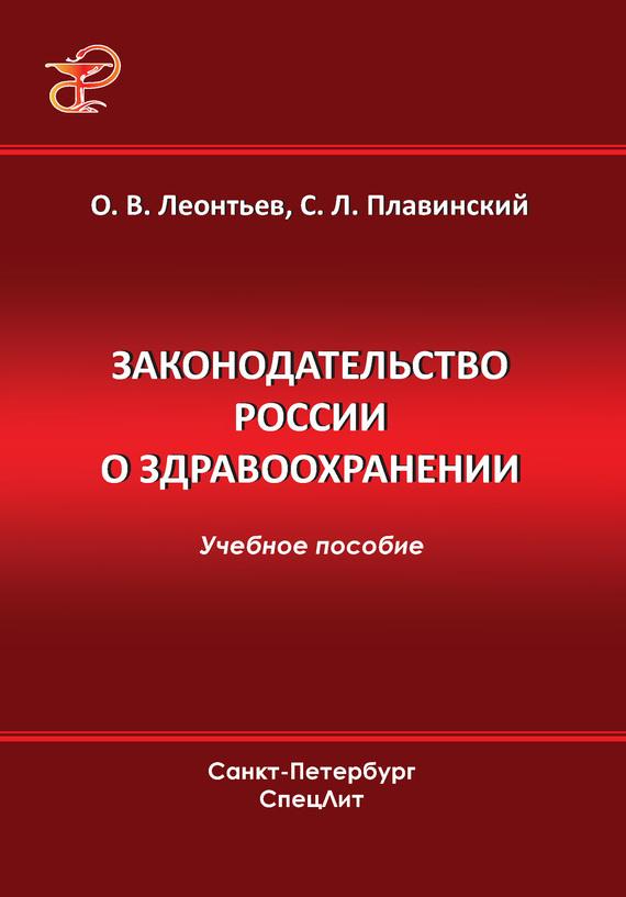 Олег Леонтьев бесплатно