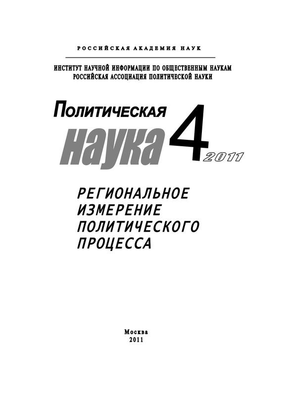 Политическая наука №4/2011 г. Региональное измерение политического процесса от ЛитРес