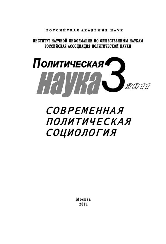 Сергей Патрушев - Политическая наука №3/2011 г. Современная политическая социология
