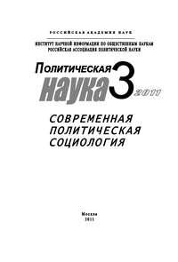 Патрушев, Сергей  - Политическая наука №3/2011 г. Современная политическая социология
