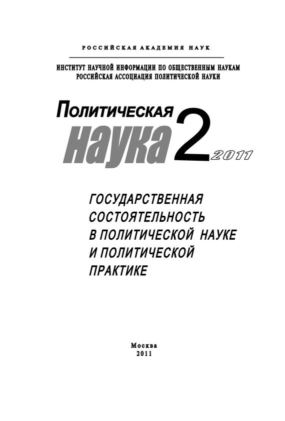 Михаил Ильин - Политическая наука №2/2011 г. Государственная состоятельность в политической науке и политической практике
