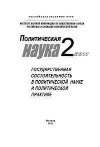 Ильин, Михаил  - Политическая наука №2/2011 г. Государственная состоятельность в политической науке и политической практике