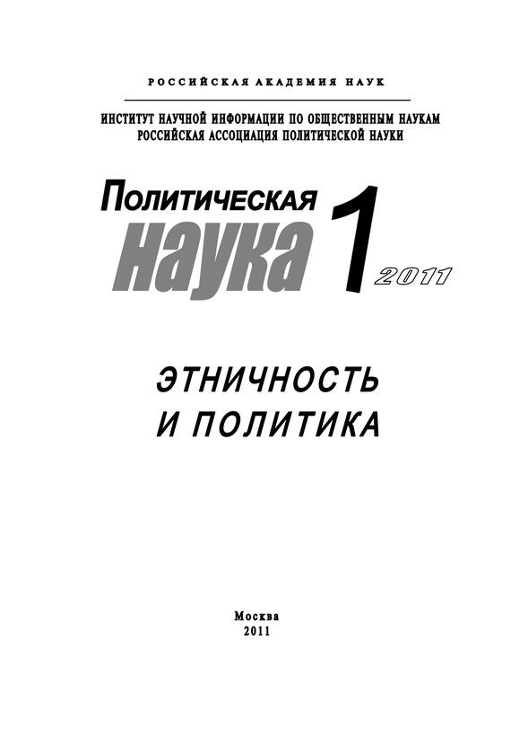 Ольга Малинова - Политическая наука №1/2011 г. Этничность и политика