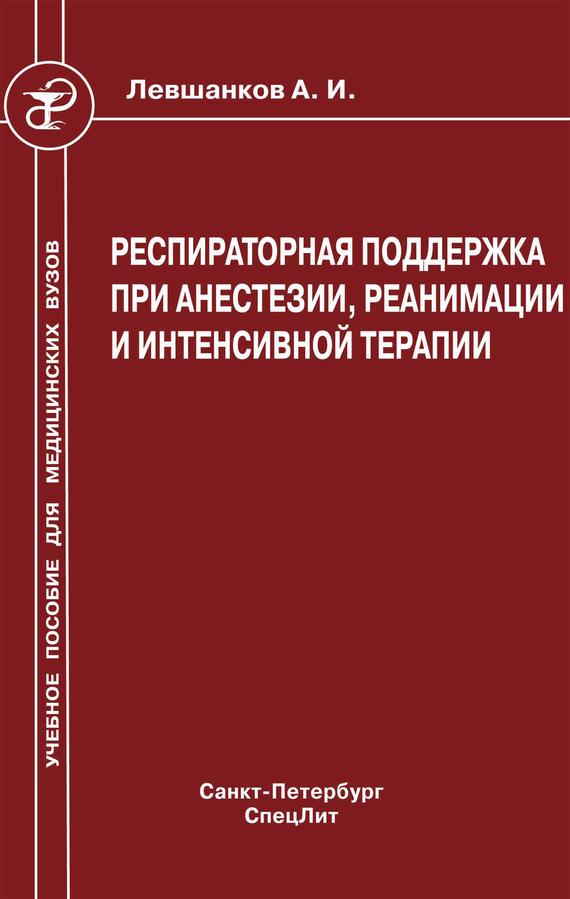 цена Анатолий Левшанков Респираторная поддержка при анестезии, реанимации и интенсивной терапии