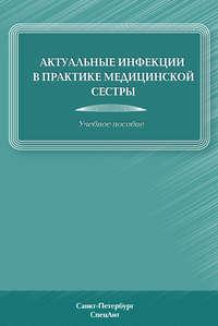 Лиознов, Дмитрий  - Актуальные инфекции в практике медицинской сестры