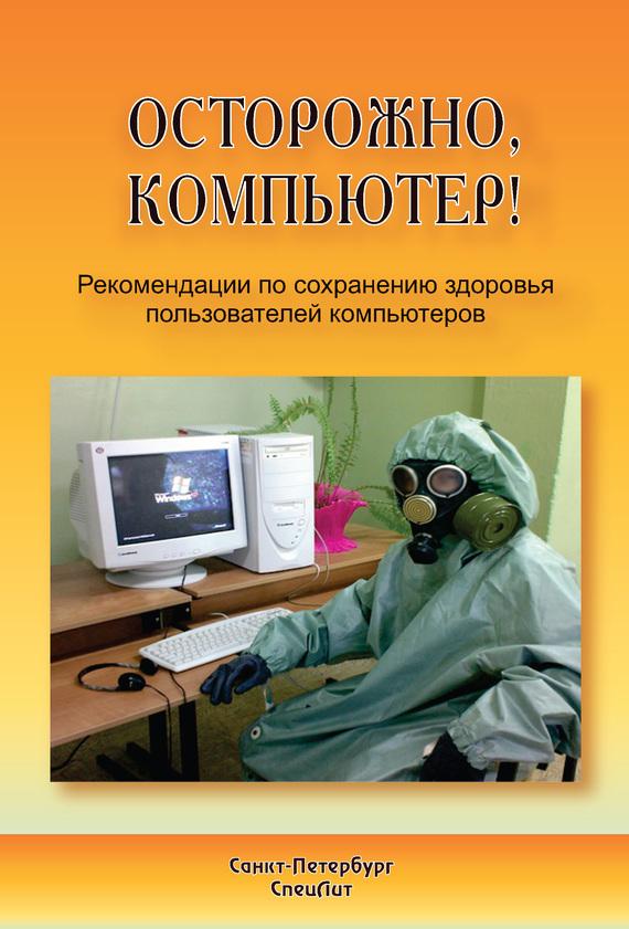 Осторожно, компьютер! Рекомендации по сохранению здоровья пользователей компьютеров от ЛитРес
