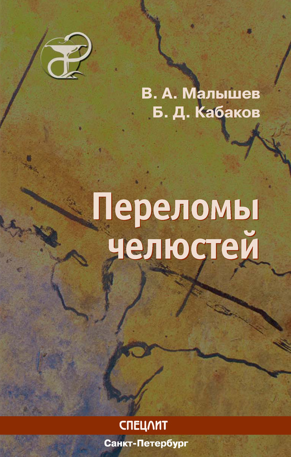 Василий Малышев бесплатно