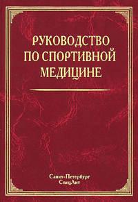 авторов, Коллектив  - Руководство по спортивной медицине
