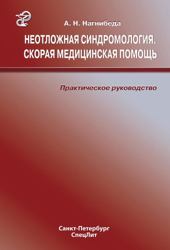 обложка книги static/bookimages/26/02/05/26020500.bin.dir/26020500.cover.jpg