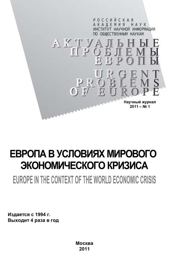 Андрей Субботин Актуальные проблемы Европы №1 / 2011